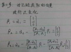 矩阵正交化公式:施密特正交化方法及