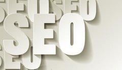 为什么你的网站优化效果不好?